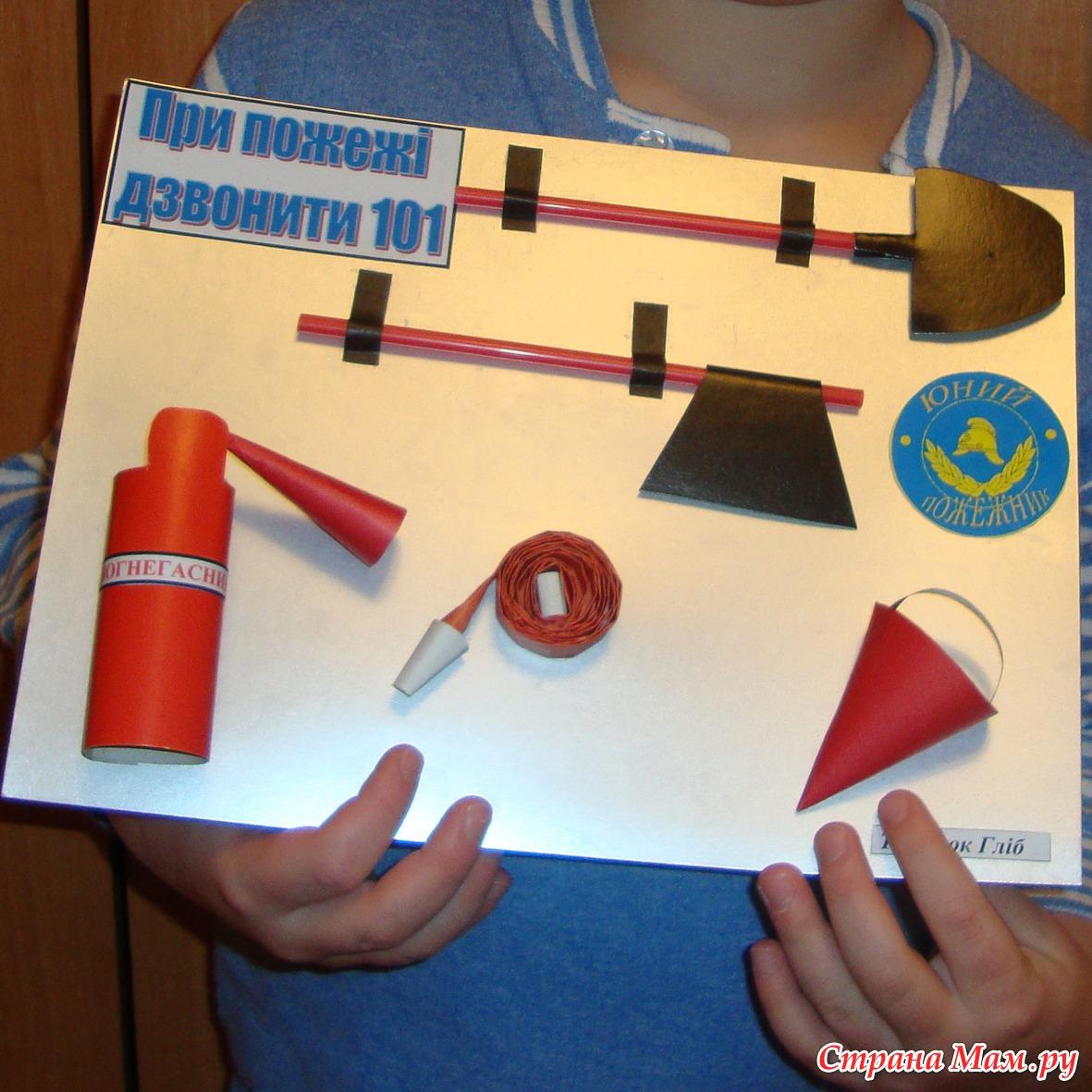 Как сделать из модулей огнетушитель
