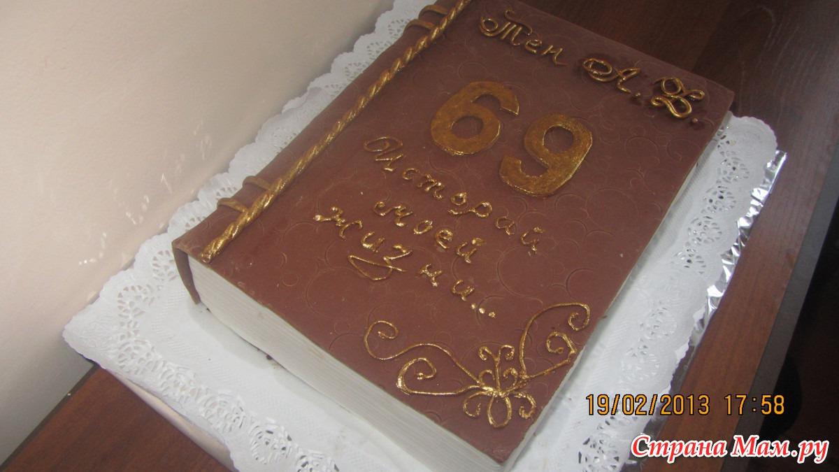 Торт книга моя дебютная