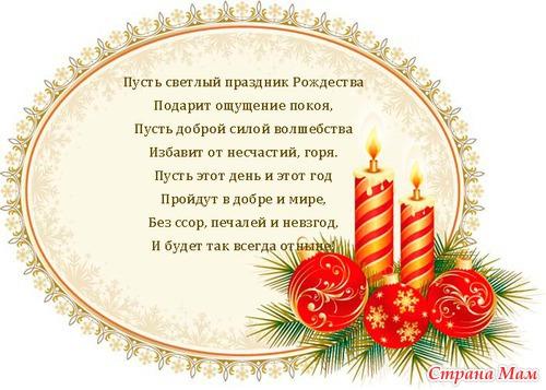 Смс с рождеством христовым поздравления короткие в прозе