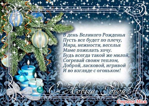 Поздравления в рамке с рождеством