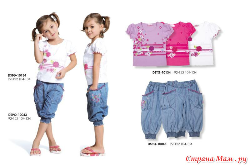 Deloras Детская Одежда