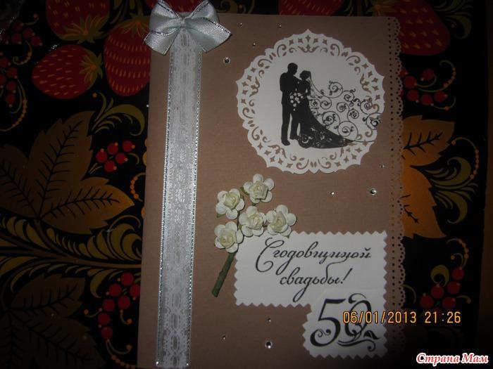 Открытки своими руками на 1 год свадьбы