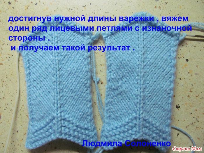 Варежки спицами для начинающих: схема вязания на 5 спицах