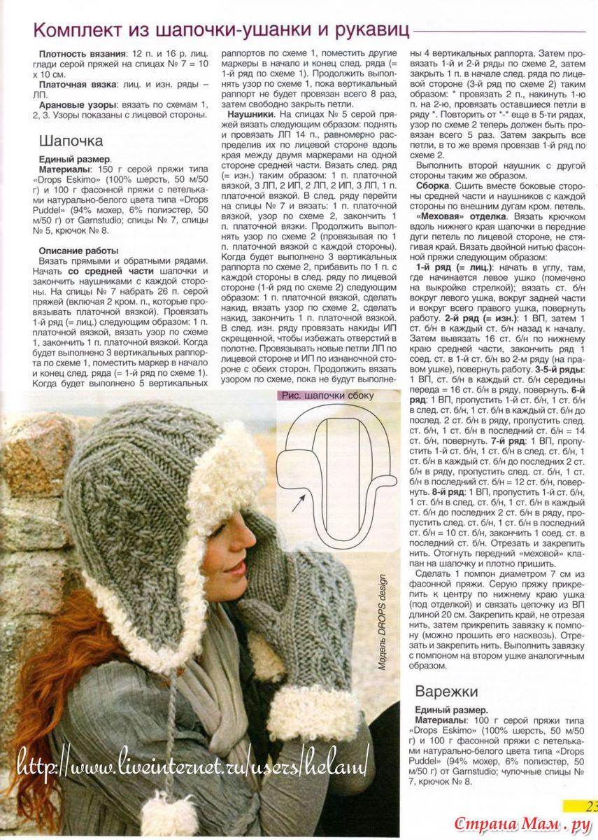 http://www.stranamam.ru/data/cache/2013jan/27/21/7080546_52537.jpg