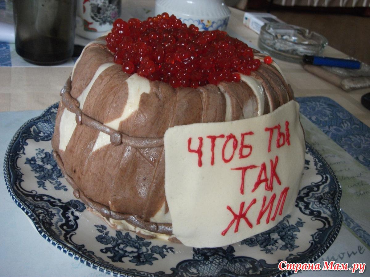 Торт своими руками из мастики мужу на день рождения