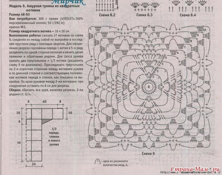 Вязание крючком квадратные мотивы для свитера6