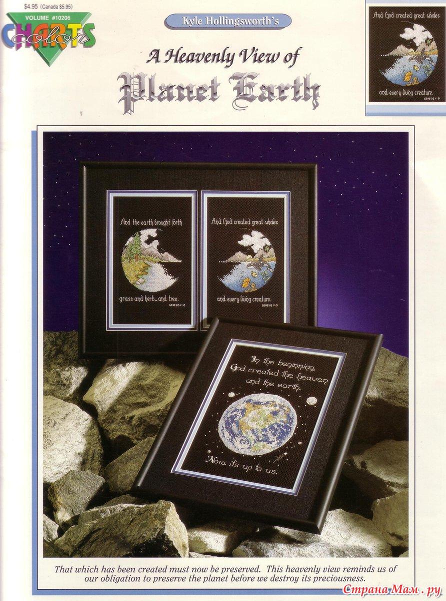 схема планеты земля