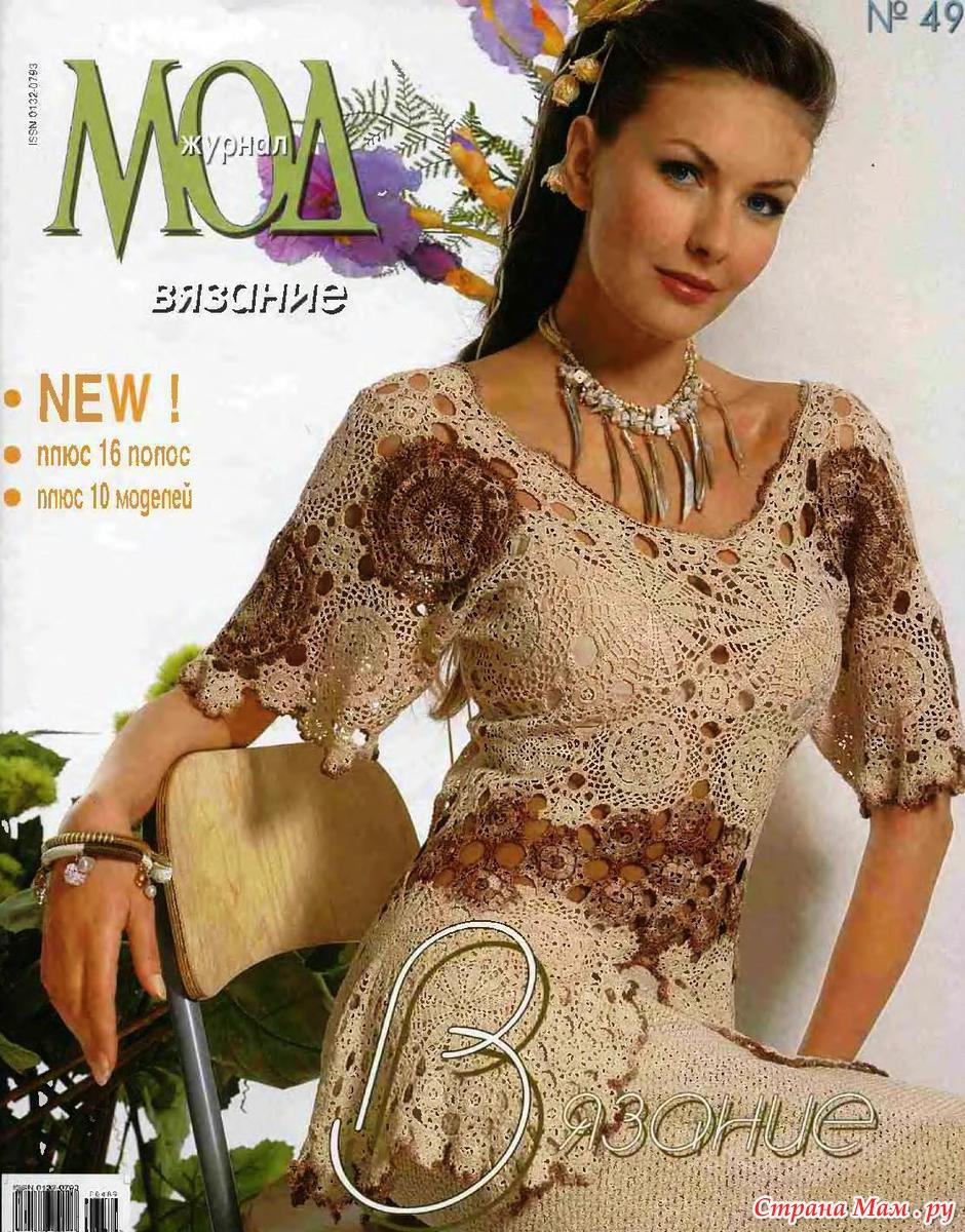 Журнал мод вязание крючком сайт
