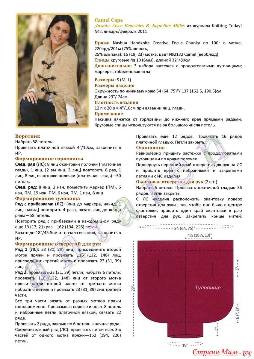Журнал Вязаные Пальто Платья Безрукавки Накидки Пончо
