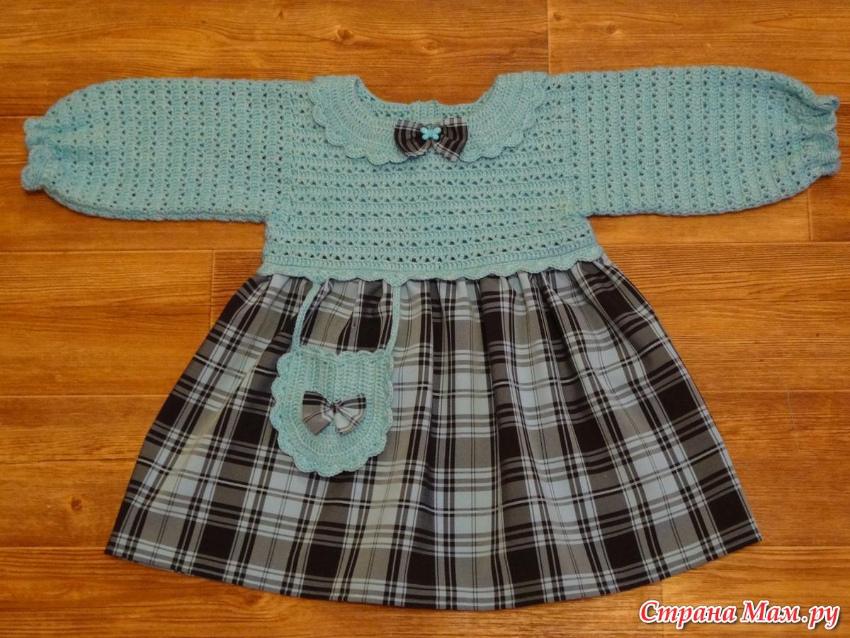 Комбинированные платья вязание крючком и ткань для девочек 50