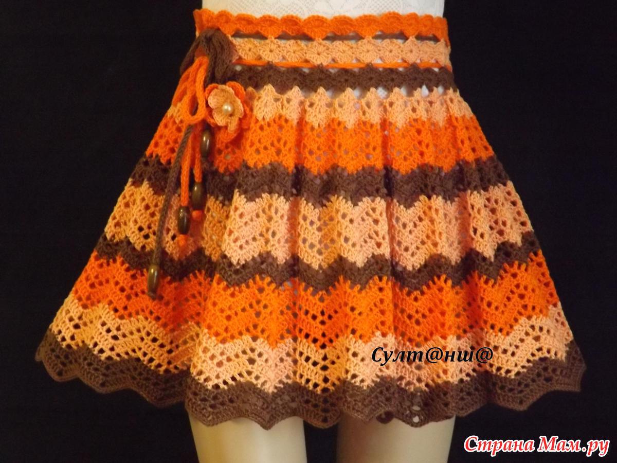 Вязание юбки зигзагами крючком 43