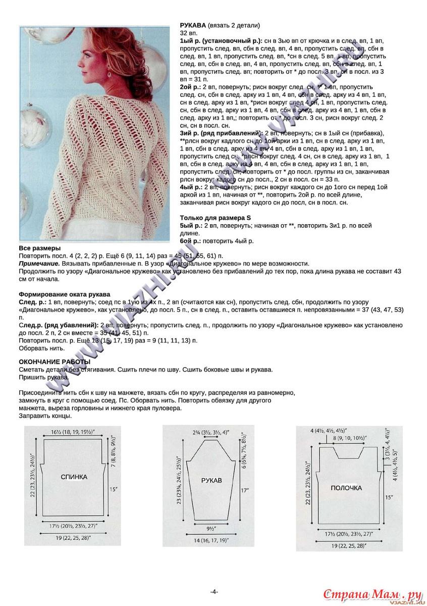 Пуловер Снежная Королева С Доставкой