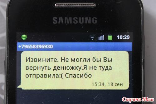 Новый вид развода - верните денЮжку... (300 рублей от Qiwi)