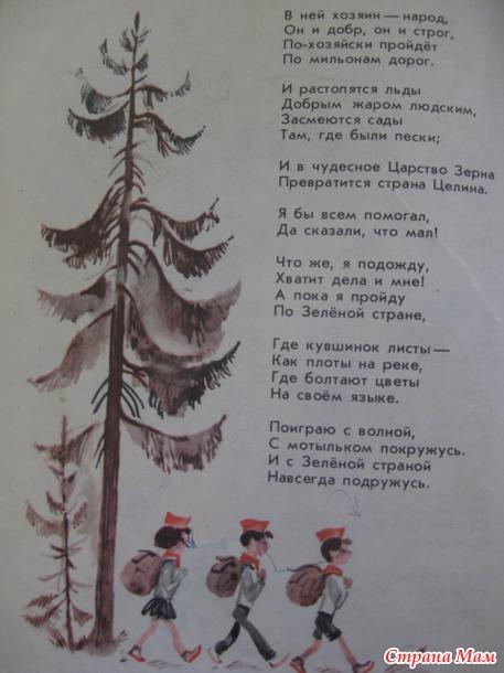 Стих для детей симонов