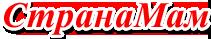 СтранаМам.ру
