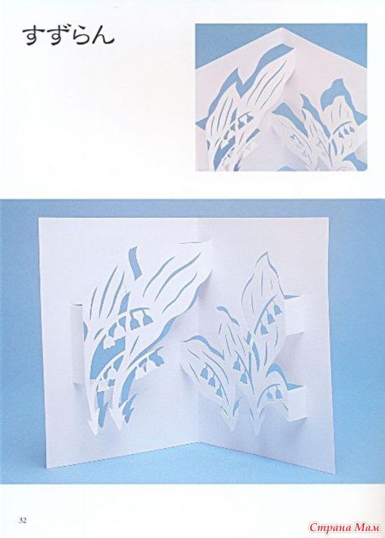 Киригами открытка на 8 марта