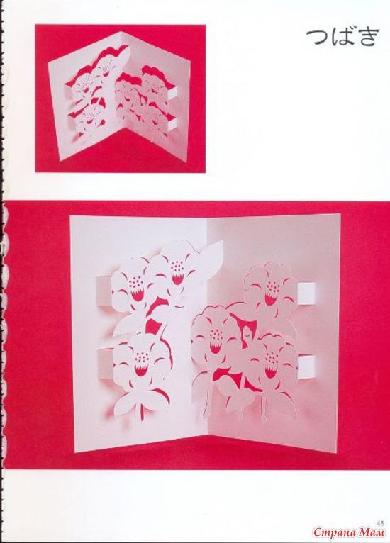 Открытки на 8 марта в технике киригами