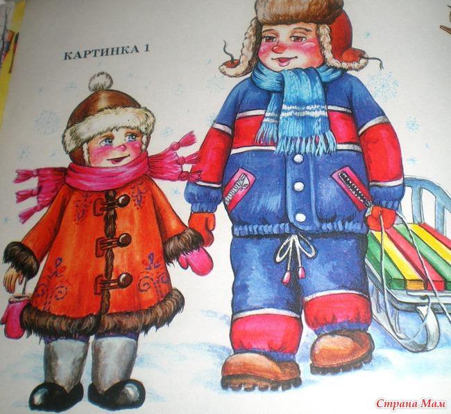Презентация зимняя одежда для детей