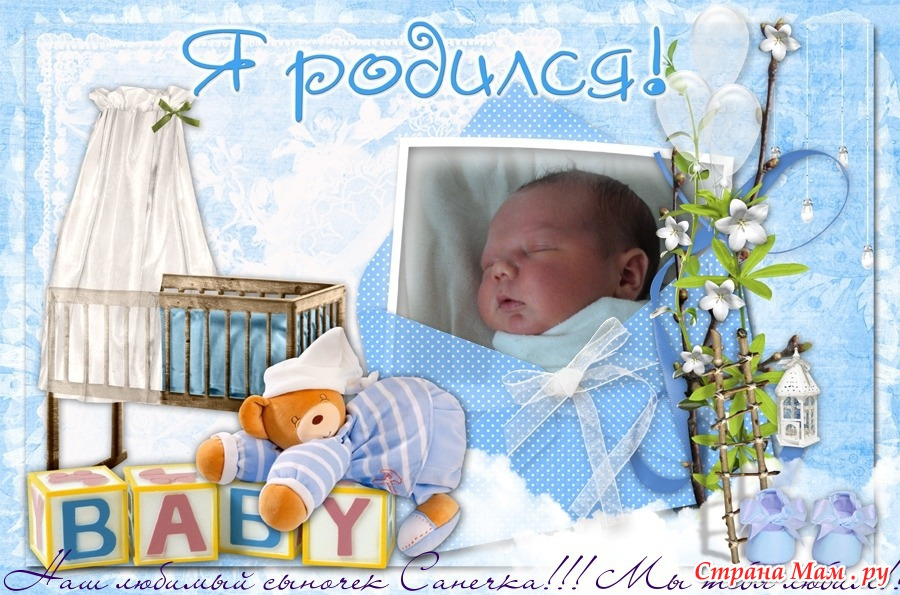 Открытка рамка с рождением сына