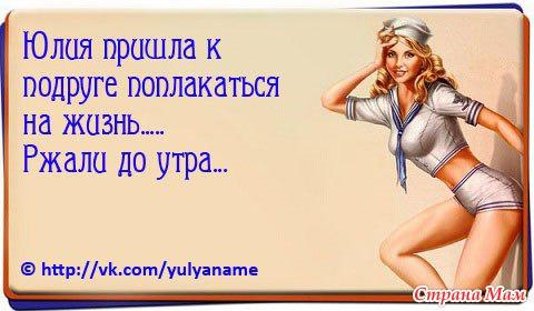 смешные картинки про юлю и женю белом море достаточно