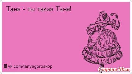Смешные открытки с именем таня, прикол