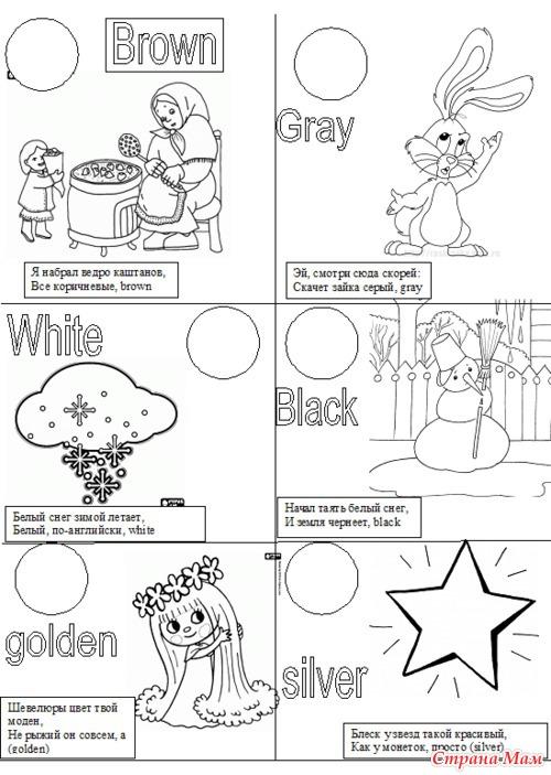 Раскраски с договорками (продолжение) - Английский язык ...