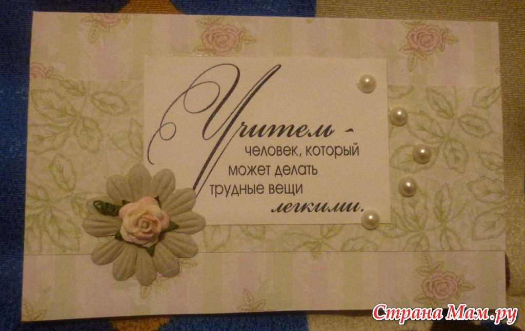 Подписать открытку учителю с днем рождения