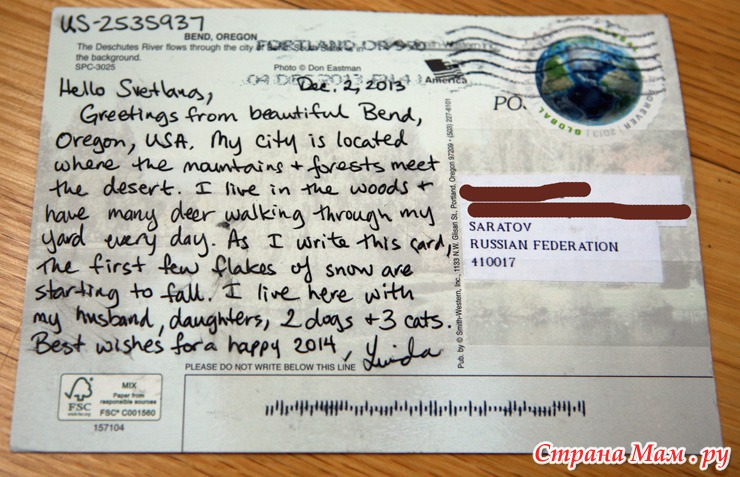 Сколько идут открытки в посткроссинге