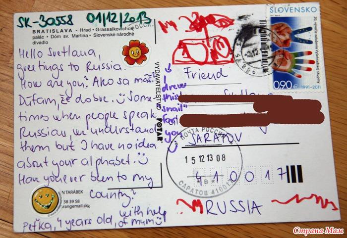 Кто пишет тексты на открытках 736