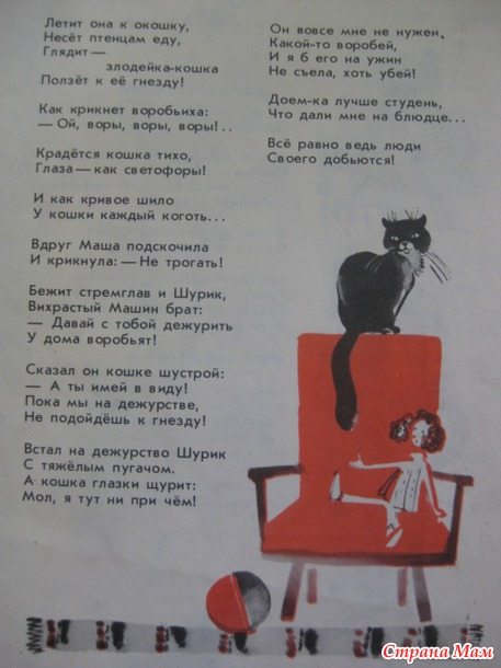 стихи аро воров на кузне