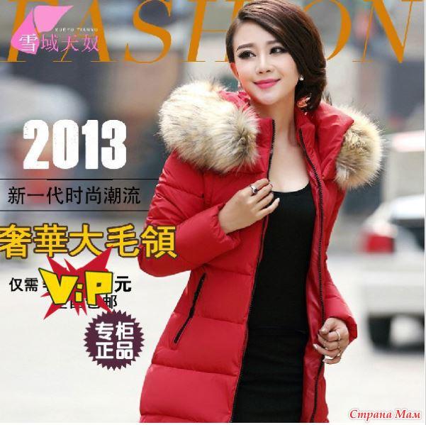 http   ru.aliexpress.com item Free-shipping-2013-winter -women-s-luxury-large-fur-collar-slim-medium-long-down-coat-female 1373282431.html c8ba086ace7d3