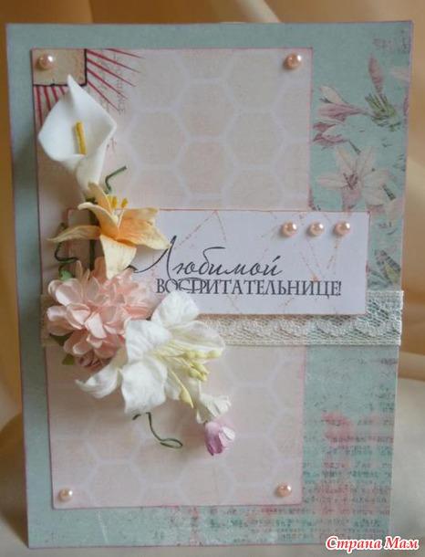 Юбилеем женщине, день воспитателя открытка скрапбукинг
