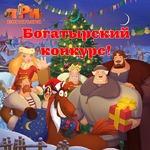 Богатырский Новый год