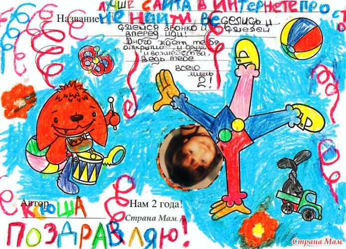 с днём рождения мальчику 6 лет картинки